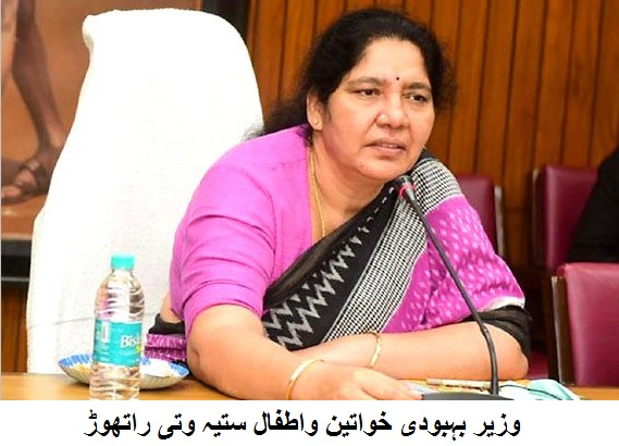 میڈیکل کالج کی منظوری،وزیرستیہ وتی راتھوڑ کا وزیراعلی سے اظہار تشکر