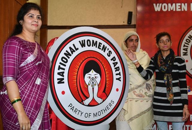 خواتین کی فلاح کے لئے نیشنل وومنس پارٹی کا قیام