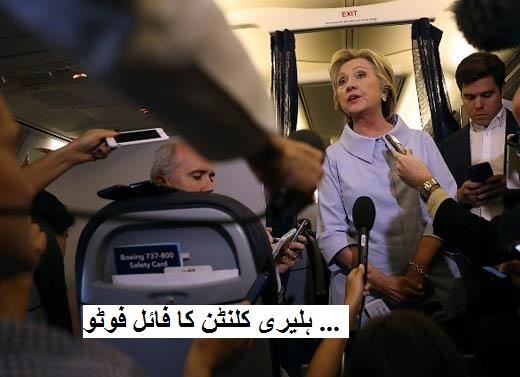 پاکستان میں اسامہ بن لادن کو مار گرانے کی مہم آسان نہیں تھی : ہلیری کلنٹن