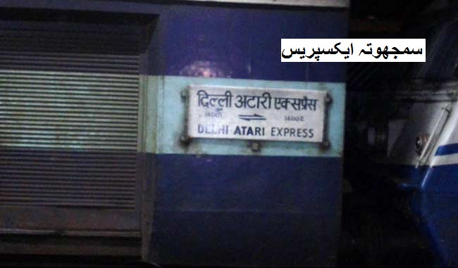 پاکستان میں سمجھوتہ ایکسپریس میں چار ہندوستانی خواتین کو چڑھنے سے روکا گیا