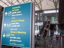 کوویڈ پروٹوکول کے ساتھ مسافرین کے محفوظ سفر کو یقینی بنانے حیدرآباد ایرپورٹ کے اقدامات