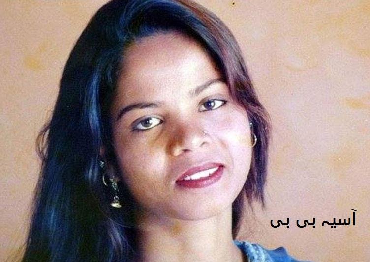 توہین رسالت کے مقدمہ سے بری ہونے کے بعد آسیہ بی بی پاکستان سے منتقل