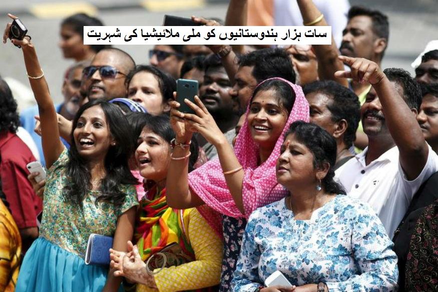 7000 ہندوستانیوں کو ملی ملائیشیا کی شہریت: MIC صدر