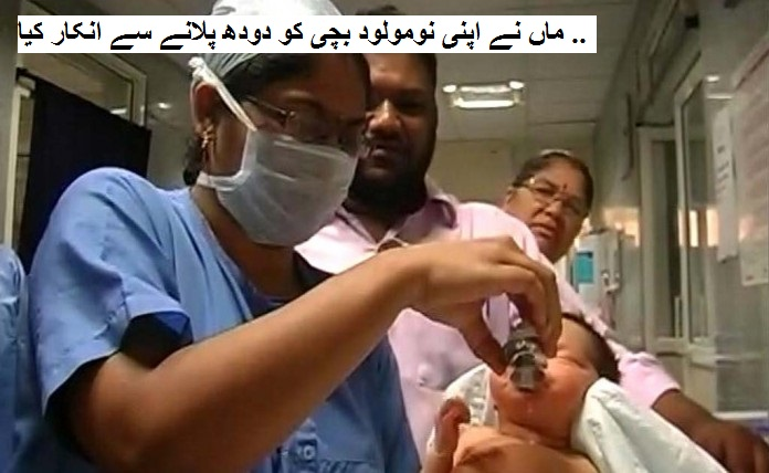حیدرآباد میں ایک ماں نے اپنی نومولود بچی کو دودھ پلانے سے انکار کیا ...